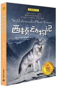 西顿动物记/夏洛书屋·经典版