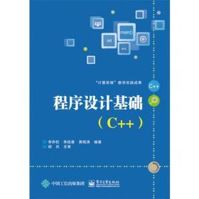 程序设计基础(C++)