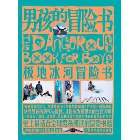男孩的冒险书?极地冰河冒险书 《男孩的冒险书》编委会 广西科学