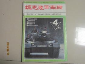 坦克装甲车辆  1993年第4期