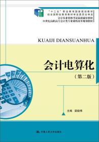 会计电算化(第二版)(21世纪高职高专会计类专业课程改革规划教材)