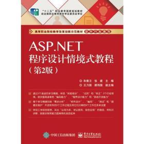 ASP.NET程序设计情境式教程(第2版)