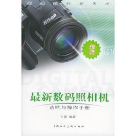 新编最新数码照相机选购与操作手册