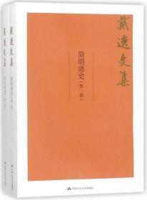 简明清史(全2册)-戴逸文集