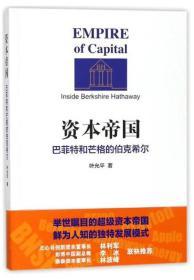 新书--资本帝国:巴菲特和芒格的伯克希尔