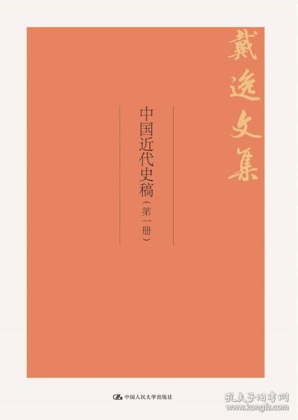中国近代史稿/戴逸文集