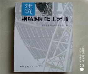 建筑钢结构制作工艺师