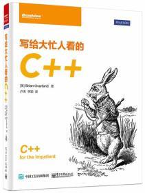 写给大忙人看的C++ 布莱恩.奥弗兰德 电子工业出版社 9787121268618