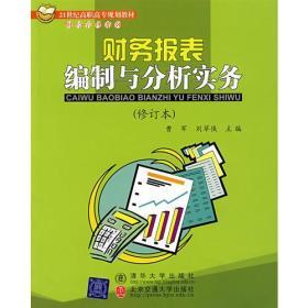 财务报表编制与分析实务