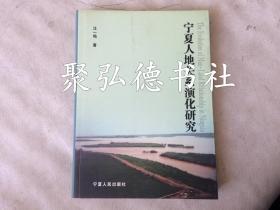 宁夏人地关系演化研究(一版一印 1000册 非馆藏 10品)