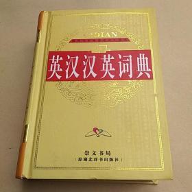 多功能英汉汉英词典(修订版)