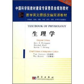 醫學英文原版改編雙語教材:生理學(英文改編版)