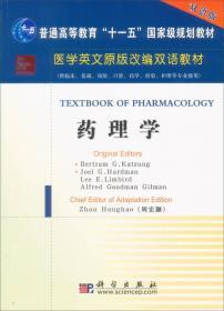 药理学(供临床、基础、预防、口腔、药学、检验、护理等专业使用)/医学原版改编双语教材