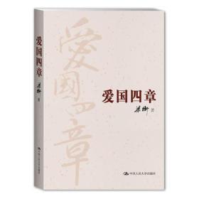 爱国四章 梁衡 中国人民大学出版社 2014年05月01日 9787300192178