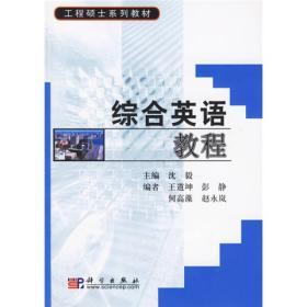 工程硕士系列教材:综合英语教程