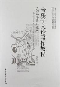 正版二手音乐学文论写作教程居其宏中央音乐学院出版社9787810964555