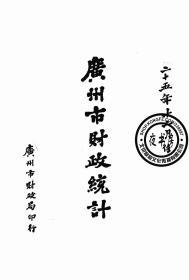 【复印件】广州市财政统计-1936年12月事-1936年版-