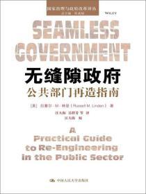 无缝隙政府 : 公共部门再造指南