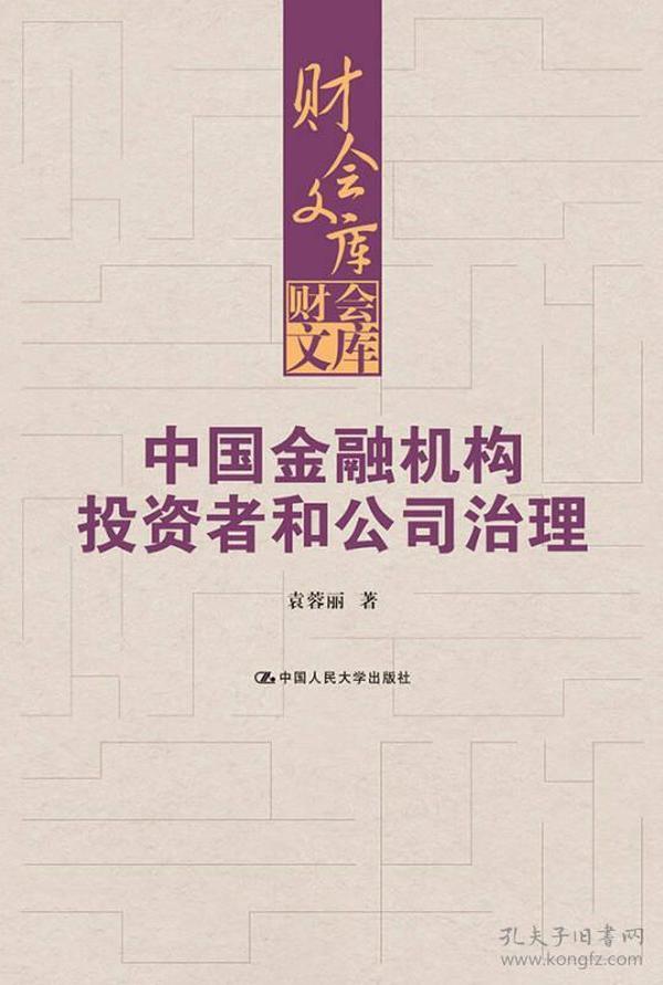 财会文库·中国金融机构投资者和公司治理