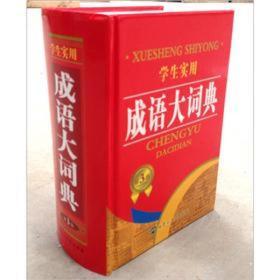 学生实用成语大词典(第3版)