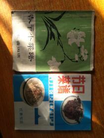 节日菜谱+春节小菜谱(无封底)长春饭店
