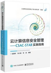 云计算信息安全管理:CSA C-STAR实施指南