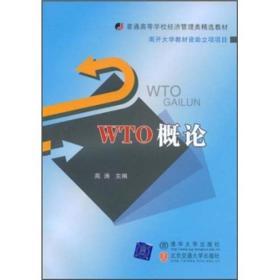 普通高等学校经济管理类精选教材:WTO概论
