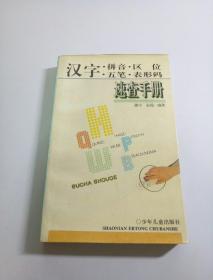 汉字拼音区位五笔 表形码速查手册