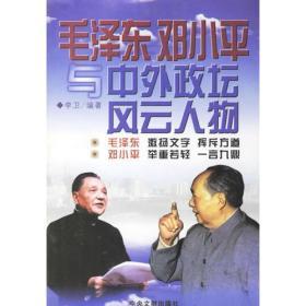 毛泽东、邓小平与中外政坛风云人物