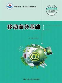 移动商务基础/职业教育电子商务专业实战型规划教材