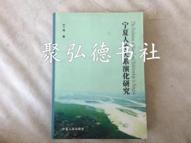 宁夏人地关系演化研究(2008年一版二印 非馆藏 9品)