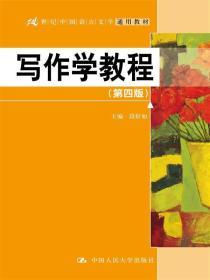 写作学教程(第四版)/21世纪中国语言文学通用教材