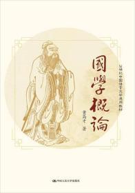 国学概论(21世纪中国语言文学通用教材)