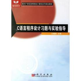 C语言程序设计习题与实验指导