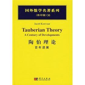 国外数学名著系列·陶伯理论:百年进展(影印版)
