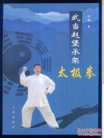 原书】 武当赵堡承架太极拳 一版一印5000册