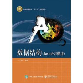 二手数据结构Java语言描述丁海军电子工业出版社9787121275302