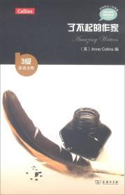柯林斯名人故事集:了不起的作家(3级 英语注释)