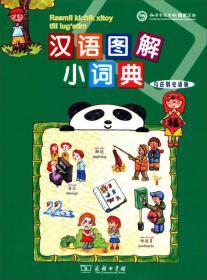 汉语图解小词典:乌兹别克语版