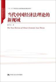 """当代中国经济法理论的新视域/中国特色社会主义法学理论体系丛书/""""十三五""""国家重点出版物出版规划项目"""