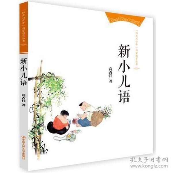 """新小儿语(""""阳光与少年""""启蒙教育丛书)"""