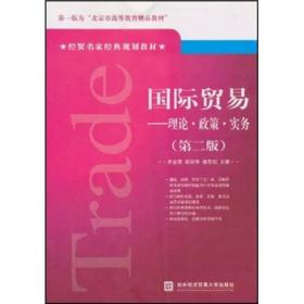 国际贸易:理论·政策·实务  第二版