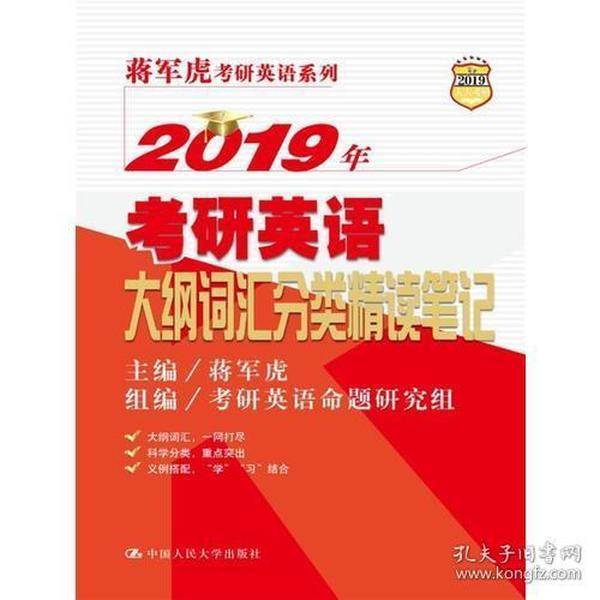 2019年考研英语大纲词汇分类精读笔记