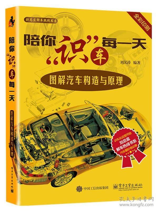"""陪你""""识""""车每一天:图解汽车构造与原理"""