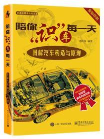 **陪你識車每一天圖解汽車構造與原理