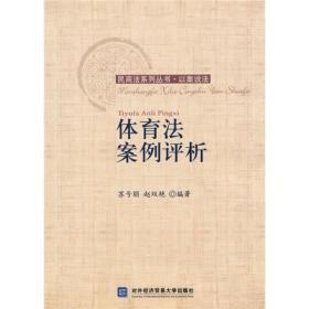 正版体育法案例评析苏号朋赵艳对外经济贸易大学出版社9787811346831