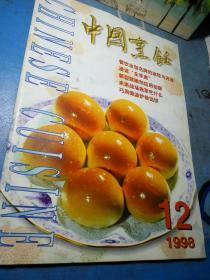 中国烹饪 1998年第12期(多买邮费实收)