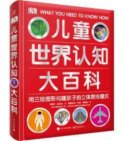 DK儿童世界认知大百科(全彩)