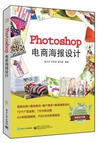 Photoshop电商海报设计