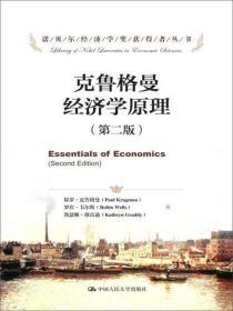 克鲁格曼经济学原理-(第二版) 9787300193205